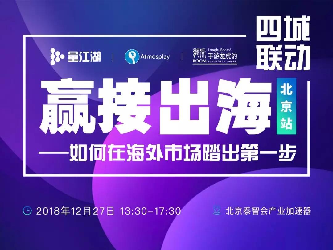 """量江湖分享沙龙北京站:论道游企""""出海""""之路 如何走好第一步?"""
