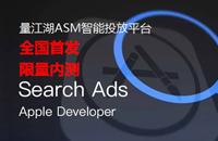 来自硅谷的开发团队,首发苹果竞价广告ASM智能投放平台