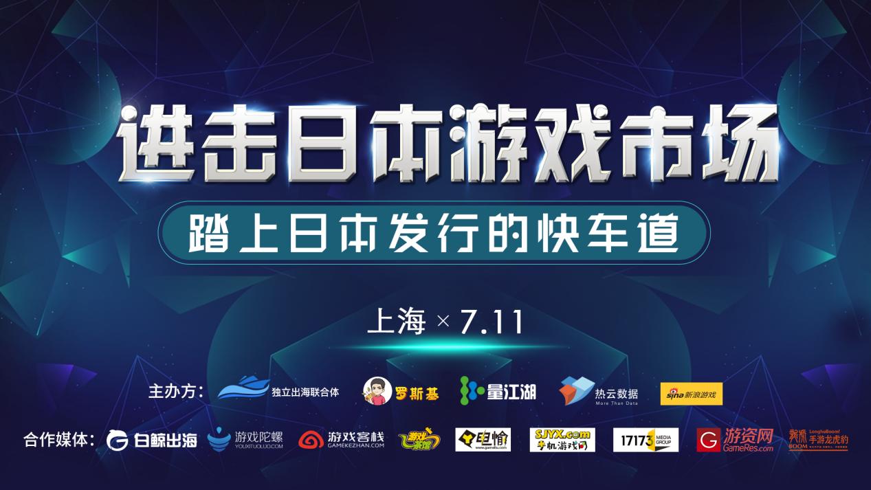 量江湖分享沙龙上海站:进击日本游戏市场 踏上日本发行的快车道