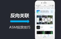 苹果竞价广告ASM投放技巧:利用反向关联让展示量倍增